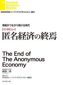 情報がつながり続ける時代【インタビュー】匿名経済の終焉
