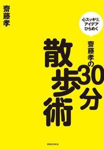齋藤孝の30分散歩術