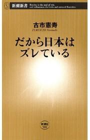 だから日本はズレている(新潮新書) 電子書籍版