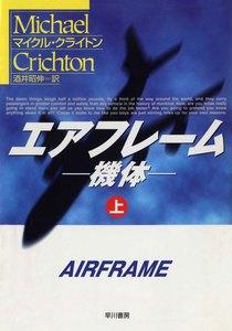 エアフレーム-機体-(上)