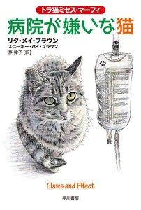 トラ猫ミセス・マーフィ