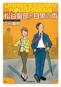 松谷警部シリーズ (1) 松谷警部と目黒の雨