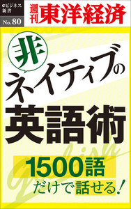 非ネイティブの英語術―週刊東洋経済eビジネス新書No.80