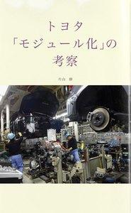 トヨタ「モジュール化」の考察 電子書籍版