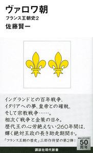 ヴァロワ朝 フランス王朝史2