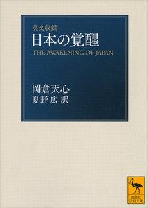 英文収録 日本の覚醒