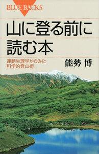山に登る前に読む本 運動生理学からみた科学的登山術