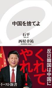 中国を捨てよ