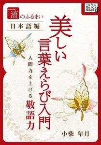 一流のふるまい日本語編 美しい言葉えらび入門