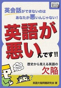 英会話ができないのはあなたが悪いんじゃない!英語が悪いんです!!