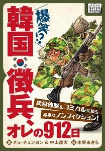 韓国徴兵、オレの912日