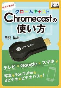 Chromecastの使い方 何ができる?
