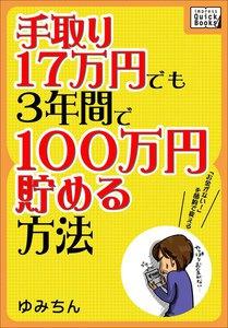 手取り17万円でも3年間で100万円貯める方法