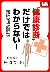 糖尿病、逆流性食道炎、血圧、コレステロール、意外な病気 健康診断だけではわからない!