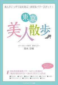 美人がこっそり足を運ぶ!美容系パワースポットガイド!「東京美人散歩」