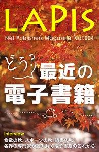 ネット出版部マガジンLAPIS[2014年秋号]