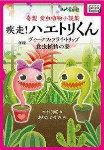 奇想 食虫植物小説集 疾走! ハエトリくん