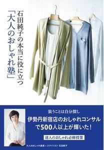 石田純子の本当に役に立つ「大人のおしゃれ塾」 電子書籍版