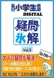 疑問氷解Vol.3