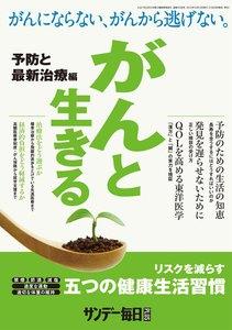 サンデー毎日増刊 「がんと生きる」~予防と最新治療編 2013年 12/13号 電子書籍版