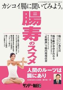 サンデー毎日増刊「腸寿のススメ」2013年11/16号 電子書籍版