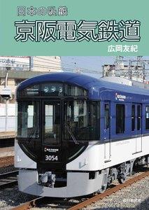 日本の私鉄 京阪電気鉄道