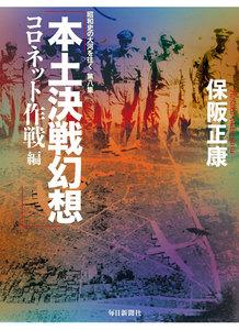 本土決戦幻想 コロネット作戦編―昭和史の大河を往く〈第8集〉