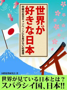 世界が好きな日本 中韓の反日キャンペーンにも負けない好感度