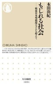 もじれる社会 ――戦後日本型循環モデルを超えて