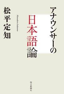 アナウンサーの日本語論
