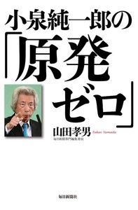 小泉純一郎の「原発ゼロ」