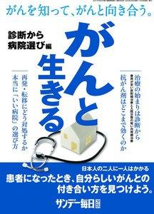 サンデー毎日増刊 「がんと生きる」~診断から病院選び編 2014年 2/15号