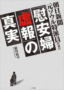 朝日新聞元ソウル特派員が見た「慰安婦虚報」の真実 電子書籍版
