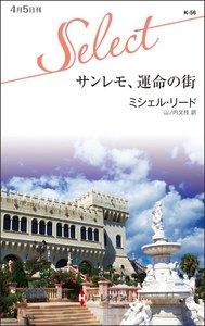 サンレモ、運命の街 電子書籍版
