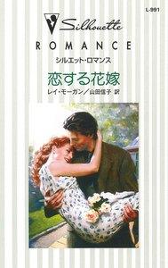 恋する花嫁 電子書籍版