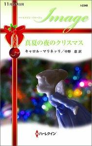 真夏の夜のクリスマス 電子書籍版