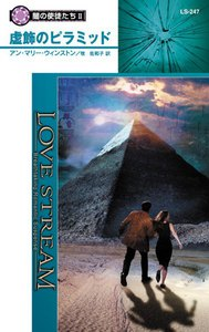虚飾のピラミッド 【闇の使徒たち II】