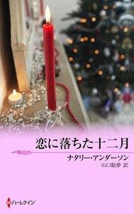 恋に落ちた十二月 電子書籍版