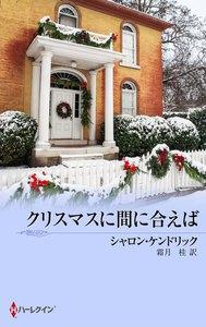 クリスマスに間に合えば 電子書籍版