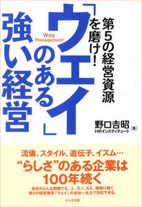 「ウェイ」のある強い経営 電子書籍版