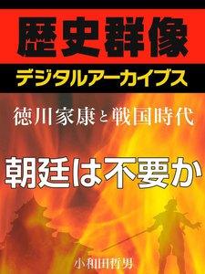 <徳川家康と戦国時代>朝廷は不要か
