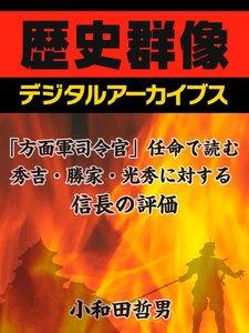 「方面軍司令官」任命で読む、秀吉・勝家・光秀に対する信長の評価