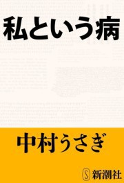 私という病(新潮文庫)