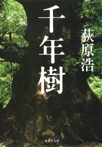 千年樹 電子書籍版