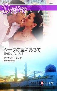 シークの罠におちて 【愛を拒むプリンス III】 電子書籍版