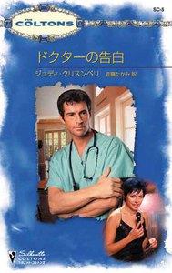 ドクターの告白 電子書籍版