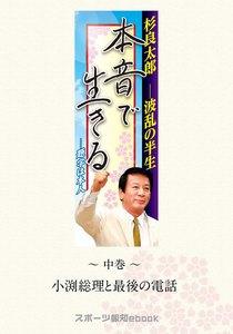 杉良太郎 波乱の半生~本音で生きる~ 中巻 小渕総理と最後の電話