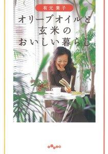 オリーブオイルと玄米のおいしい暮らし 電子書籍版