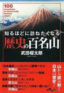 知るほどに訪ねたくなる歴史の百名山 電子書籍版