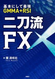 基本にして最強GMMA+RSI二刀流FX(著者:陳満咲杜)